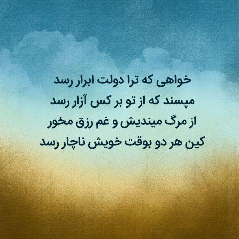 شعر ابوسعید ابوالخیر درباره مرگ