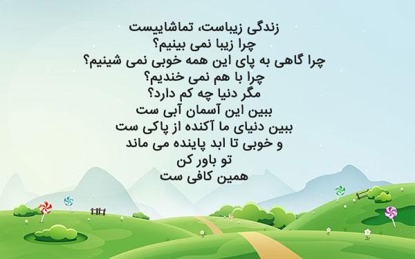 شعر زیبا در مورد زندگی زیباست