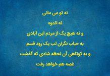 شعر و عکس نوشته به حباب نگران لب یک رود قسم