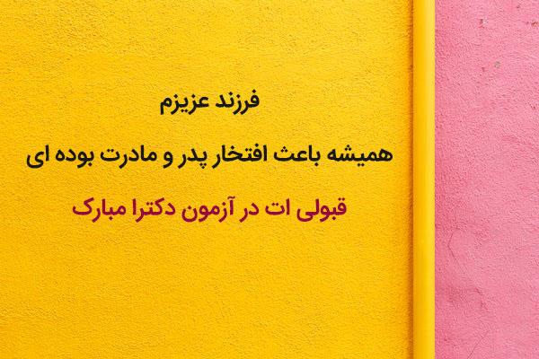 عکس نوشته تبریک قبولی دکتری از طرف والدین