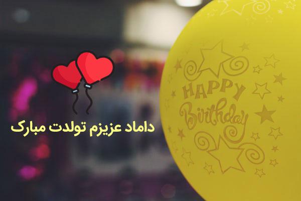 عکس نوشته تولدت مبارک داماد عزیزم