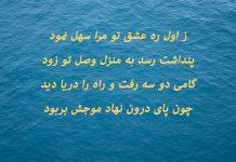 عکس نوشته شعر ابوسعید ابوالخیر برای پروفایل