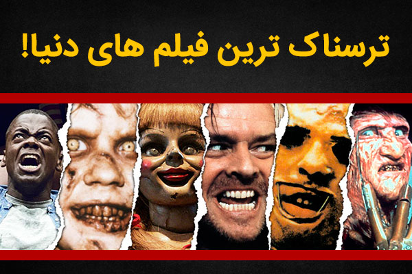 لیست ترسناک ترین فیلم های جهان
