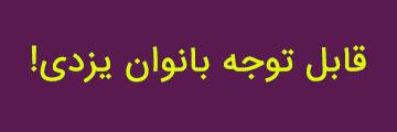 خانم های یزدی کلیک کنن