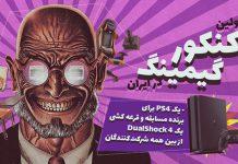 اولین مسابقه بزرگ کنکور گیمینگ ایران