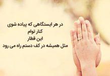 گزیده اشعار عاشقانه سمش لنگرودی