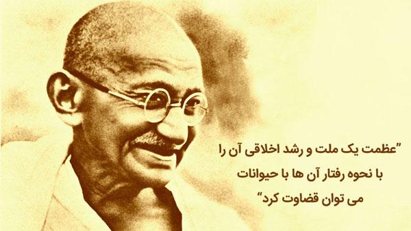دلنوشته ها و جملات قصار مهاتما گاندی