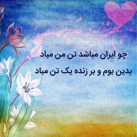 زیباترین اشعار کهن پارسی