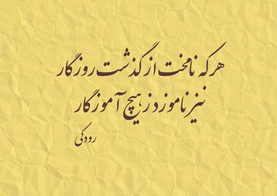 سایت اشعار ناب فارسی