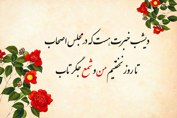 اشعار عاشقانه خواجوی کرمانی