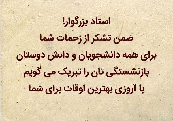 جمله ادبی تبریک بازنشستگی استاد