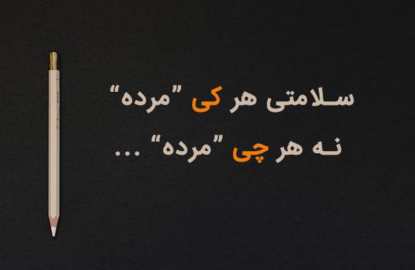 جملات سنگین مردونگی شاخ