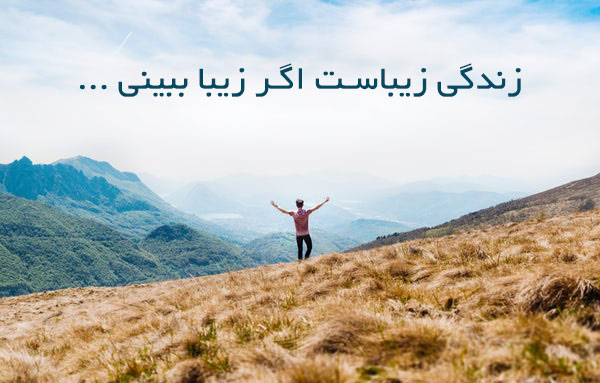 عکس زندگی زیباست اگر زیبا ببینی