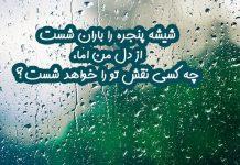 شعر باران شیشه پنجره را شست