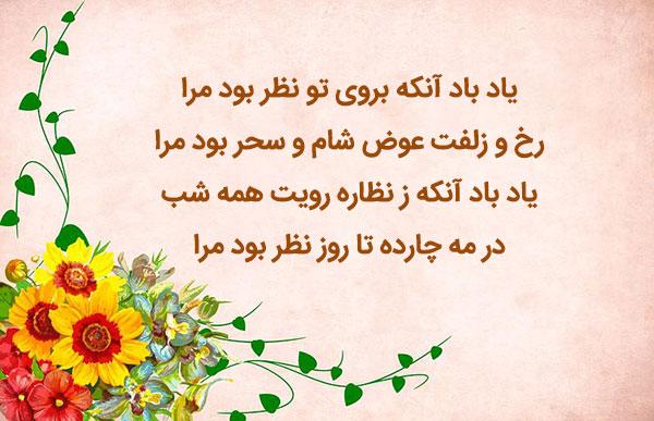 منتخب شعرهای زیبا از خواجوی کرمانی