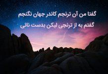 اشعار خواجوی کرمانی درباره خدا
