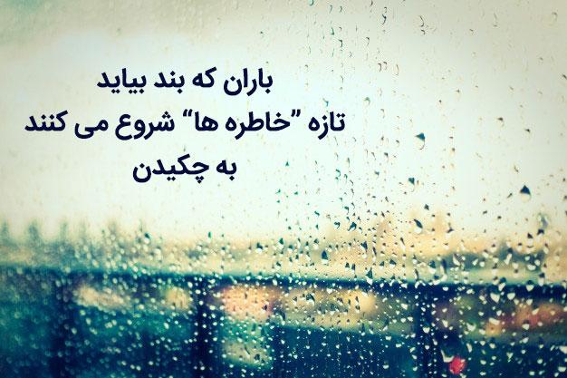 عکس نوشته بارانی جدید و رمانتیک