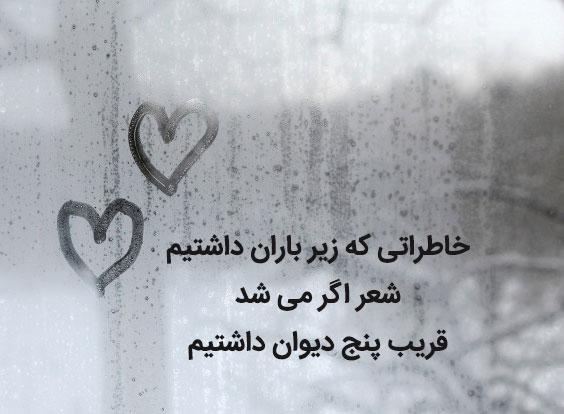عکس نوشته بارانی زیبا