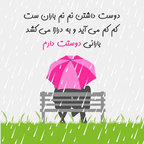 عکس نوشته بارانی عاشقانه