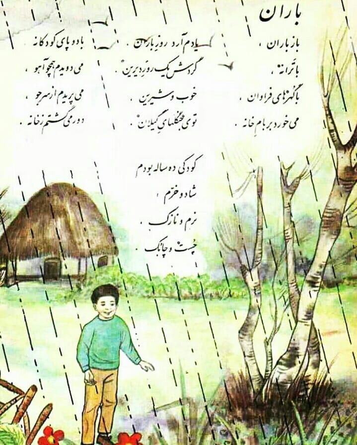 عکس نوشته باز باران با ترانه
