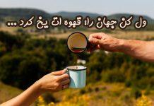 عکس نوشته جهان را ول کن قهوه ات یخ کرد