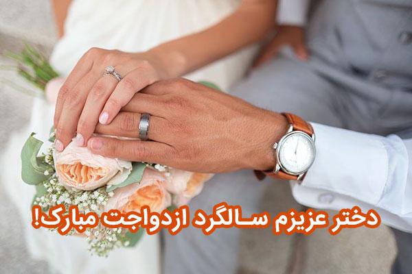 عکس نوشته سالگرد ازدواجتون مبارک دخترم