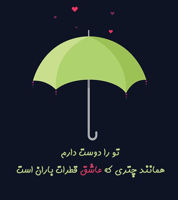 عکس نوشته عاشقانه چتر باران