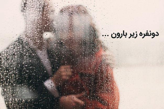 عکس پروفایل دونفره زیر بارون