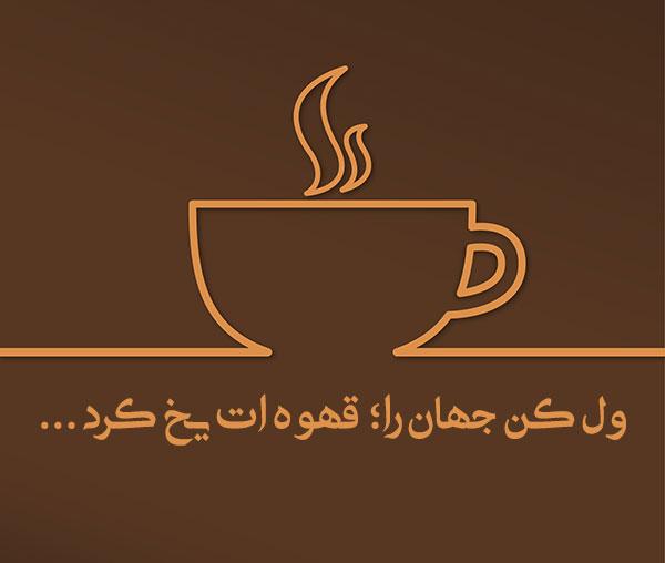 عکس پروفایل ول کن جهان را قهوه ات یخ کرد