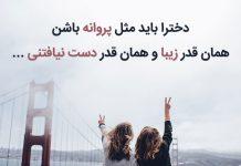 متن دخترونه زیبا و کوتاه