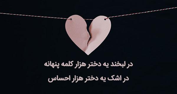 متن دخترونه غمگین زیبا