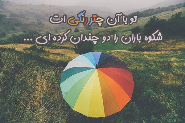 متن زیبا در مورد باران و چتر رنگی