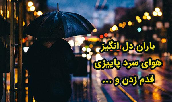 کپشن عاشقانه باران پاییزی و چتر
