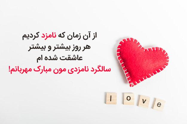 اس ام اس تبریک نامزدی به همسر