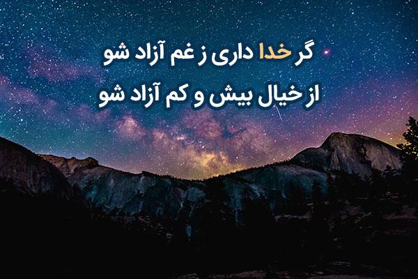 اشعار تک بیتی اقبال لاهوری
