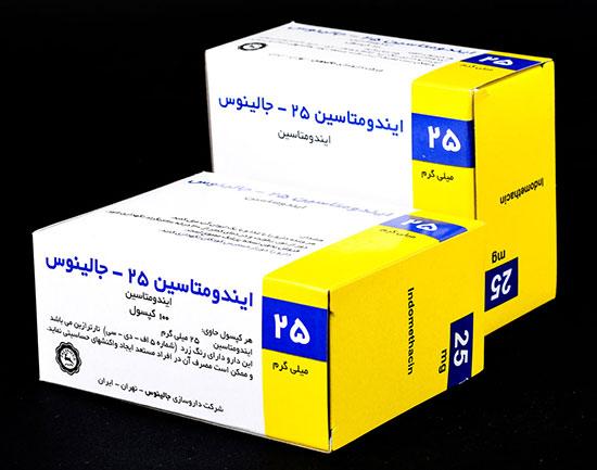 عوارض کپسول ایندومتاسین