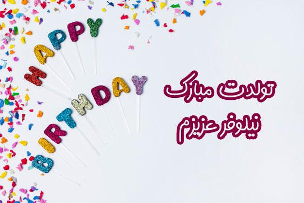 تولدت مبارک نیلوفر عزیزم