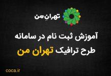 ثبت نام در سایت تهران من