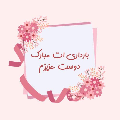 عکس نوشته تبریک بارداری به دوست