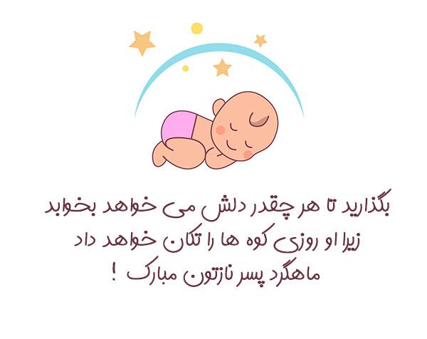 عکس نوشته تبریک ماهگرد نوزاد پسر