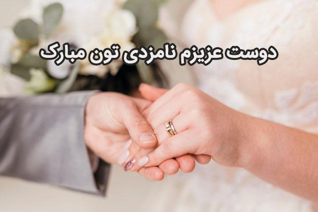 عکس نوشته تبریک نامزدی به دوست صمیمی