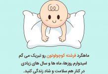 متن تبریک اولین ماهگرد نوزاد