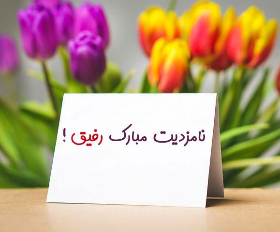 متن پروفایل تبریک نامزدی رفیق