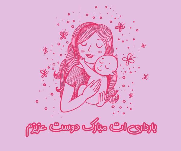 اس ام اس و پیام تبریک بارداری به دوست