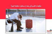 افسردگی پس از مسافرت