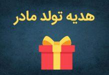 ایده هدیه تولد مادر