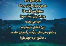 شعر عشق به طبیعت زیبا