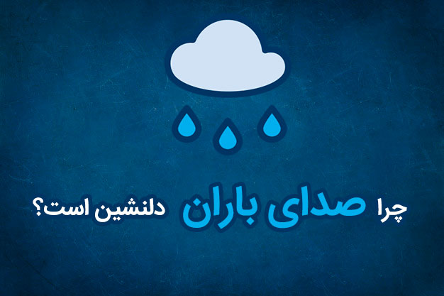 چرا صدای باران دلنشین است؟