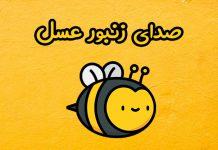 صدای زنبور