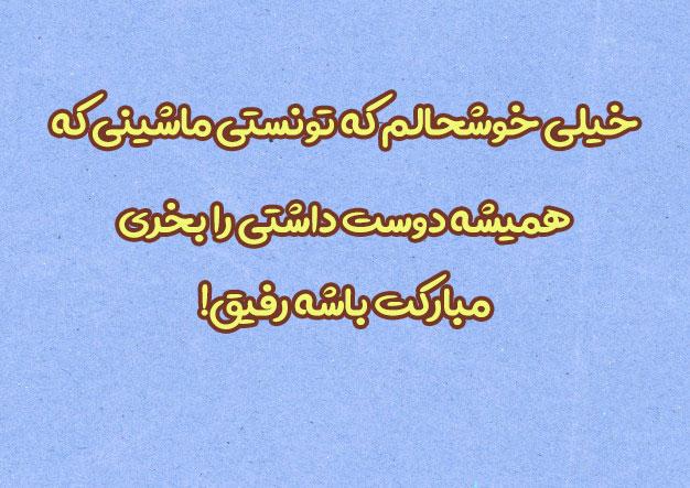 عکس نوشته تبریک خرید ماشین
